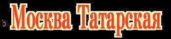 Татары Москвы и Московской области – Москва Татарская