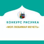 Московский исламский колледж теологии и права проводит конкурс «Моя любимая мечеть»