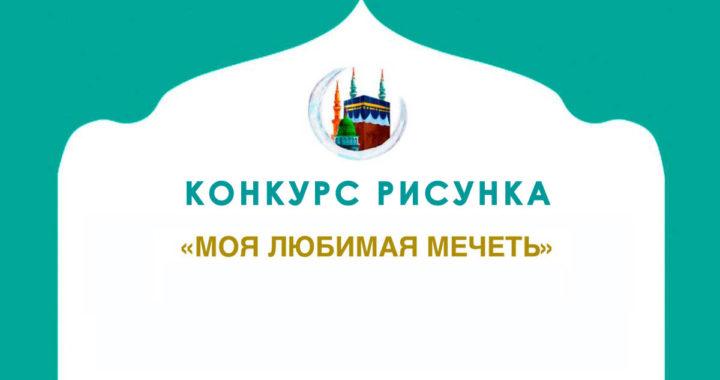 конкурс «Моя любимая мечеть»