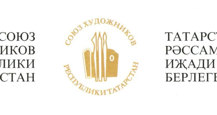Союз художников Республики Татарстан