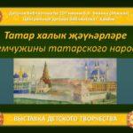 Виртуальная выставка детского рисунка «Жемчужины татарского народа»