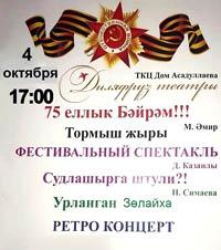 Театр Диляфруз - Праздничный Вечер