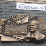 В Жуковском установили памятную доску Амет-Хану Султану