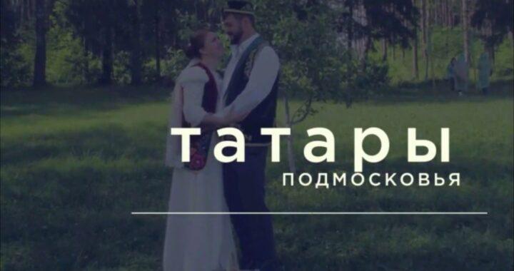 Татары Подмосковья