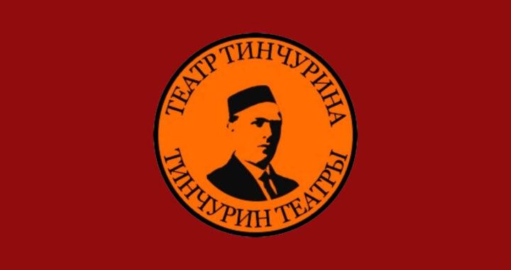 Театр Тинчурина