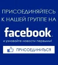 Наша Группа на Фейсбуке