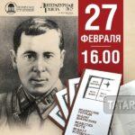 В Москве сегодня презентуют 4-язычный сборник стихов Мусы Джалиля
